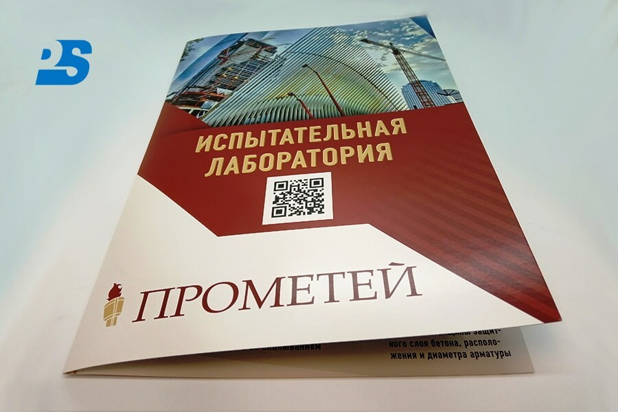 Буклет «Книжка»
